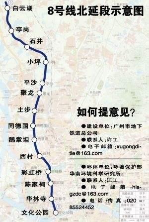 四线齐发之后 广州地铁2018再迎两新线
