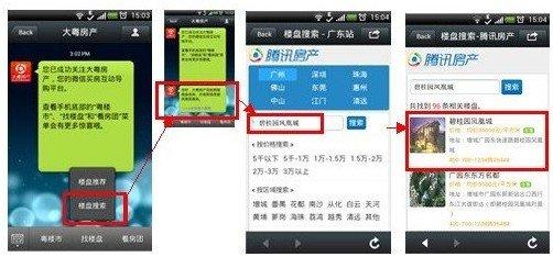 大粤房产微信5.0  亿万用户的互动导购平台