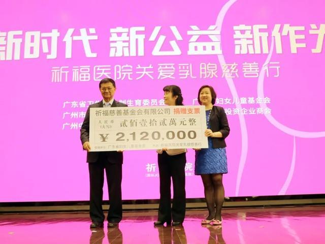 全广东的女人都为这事点赞!祈福医院关爱乳腺慈善行公益活动正式启动!