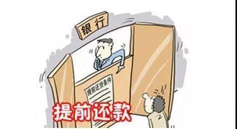 干货:提前还贷可能被罚 也可能一秒省下几十万元!