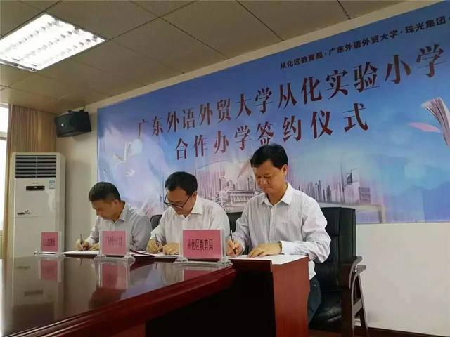 4月20日下午,三方在区教育局进行了签约仪式。