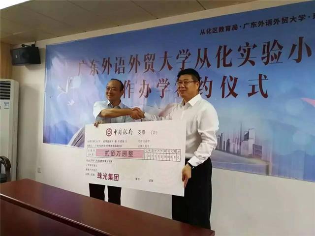 珠光控股集团向广东外语外贸大学基础教育发展基金会捐赠200万教育基金支票