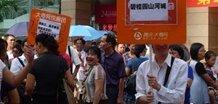 悦房团:千名网友再掀看房热