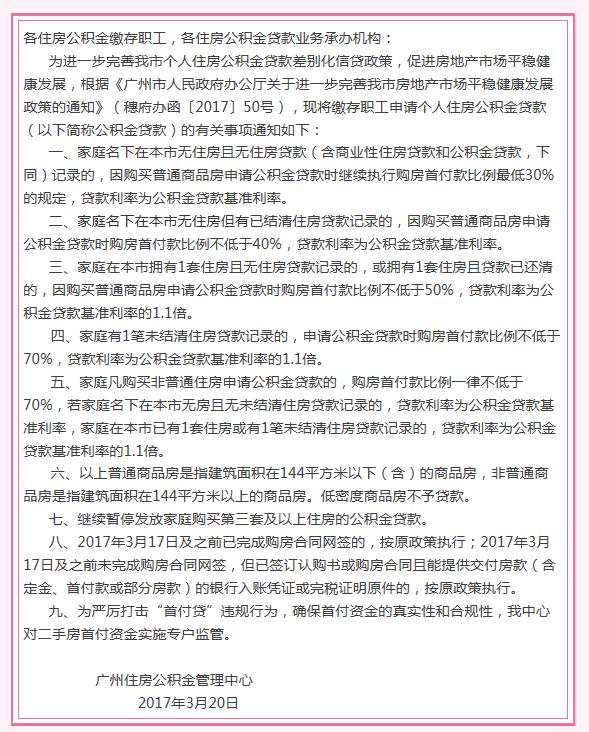 广州公积金中心:无住房贷款结清 首付4成