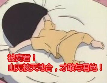 诚成超李嘉马云新惠州首富他来亚洲晚上好动画们图片表情包同学买房1选图片