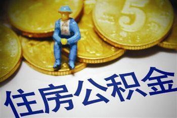 广州公积金贷款简化申请 外地人买房无需社保证明