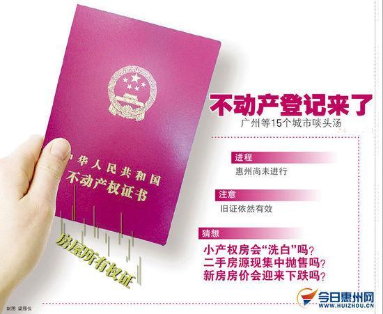 不动产登记来了:旧房产证有效 惠州尚未进行