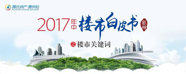 【2017上半年楼市白皮书】之关键词篇: 谁在影响惠州楼市