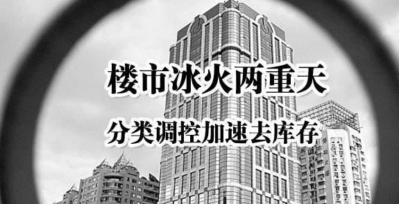 人民日报海外版:坚持楼市分类调控不动摇
