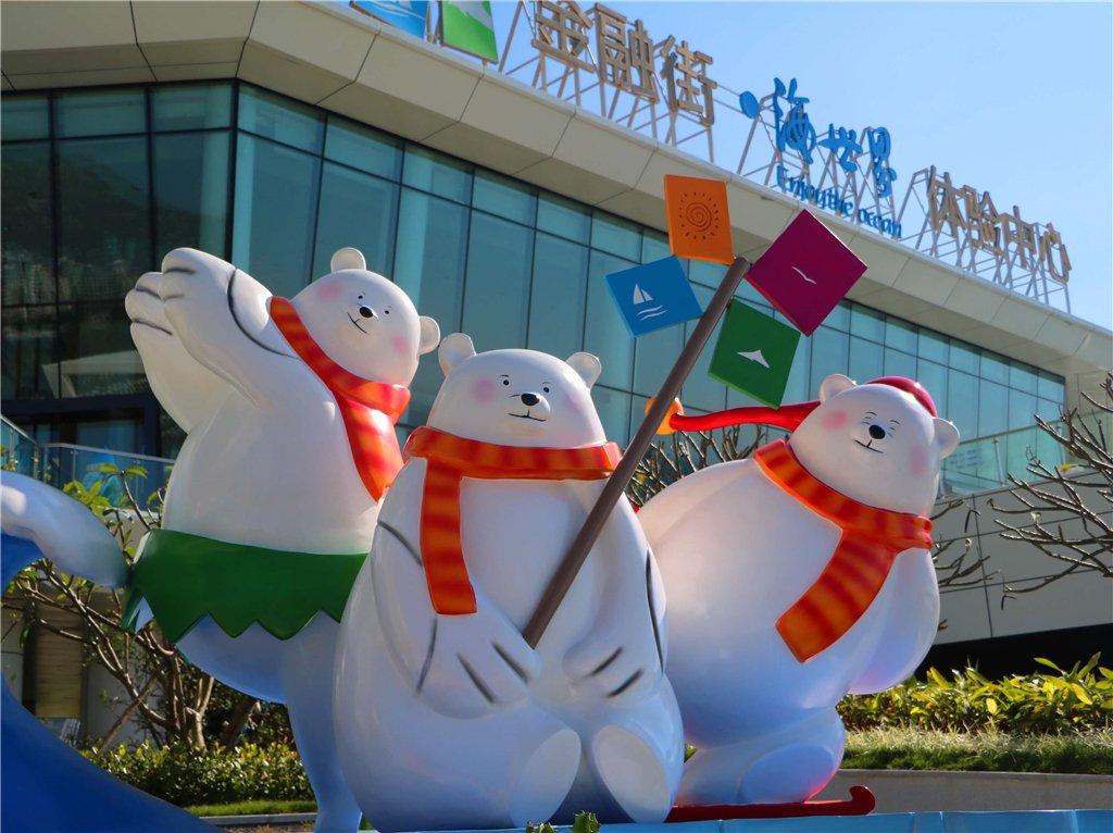 海世界专属可爱白熊