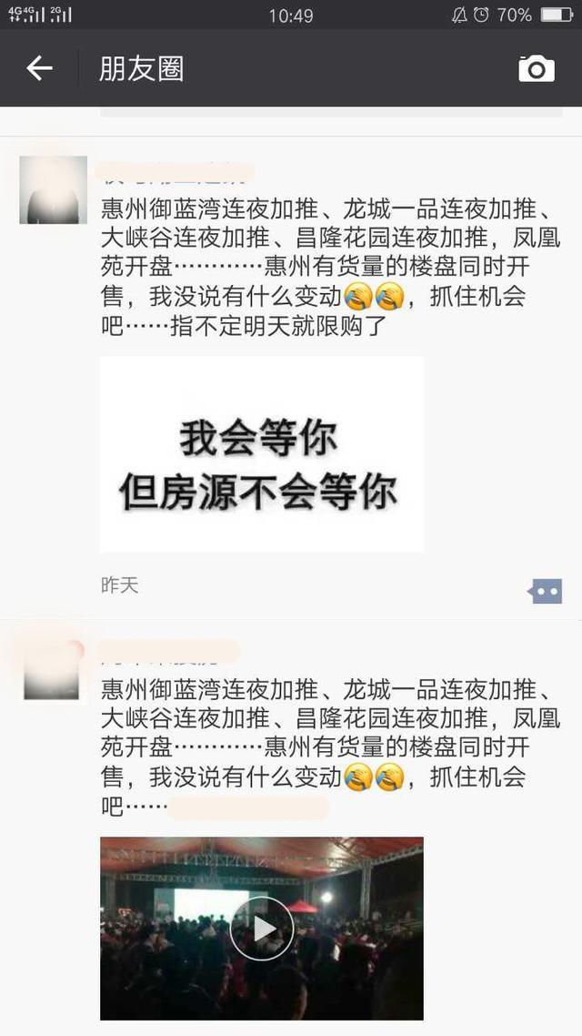 多个楼盘连夜开盘加推,惠州新一轮的楼市调控?