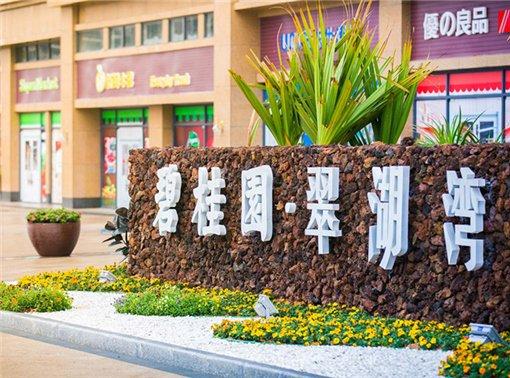 翠湖湾花团锦簇