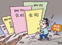 如何看懂商品房买卖合同