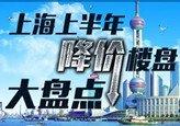 上海降价楼盘大搜罗