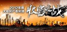 第12期:腾讯大申优乐国际娱乐感恩看房第2季