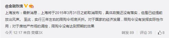 传上海明年3月底之前取消限购 专家称不是时机
