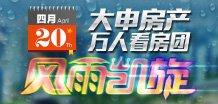 第14期:腾讯大申优乐国际娱乐4月20日万人大看房