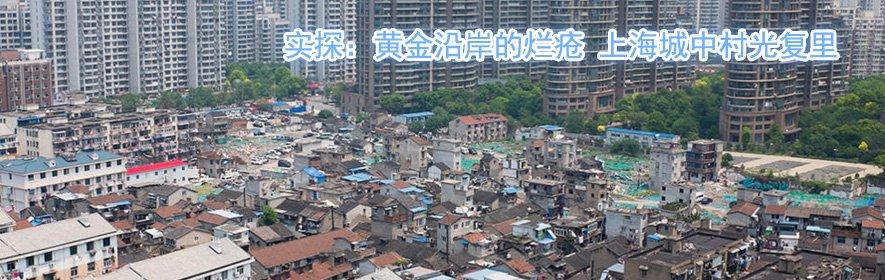 实探:黄金沿岸的烂疮 上海城中村光复里