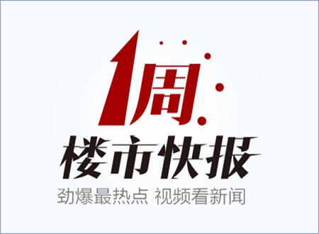 一周楼市:沪发布公积金付房租攻略 近40城楼市限售