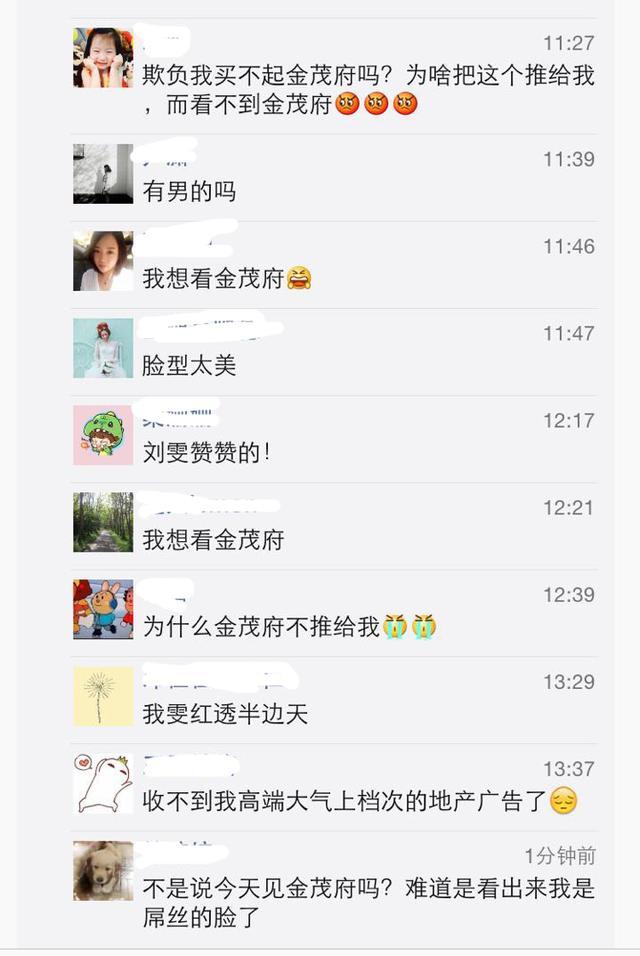 上海首个朋友圈房地产广告  金茂府吃螃蟹