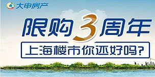 第12期:限购3周年,上海房价处于暴涨前夜