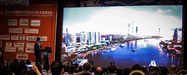 2014豪华住宅设计与技术高峰论坛