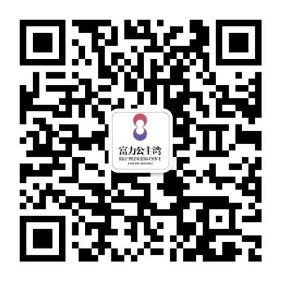 2017富力公主湾分销启动盛典上海站圆满落幕