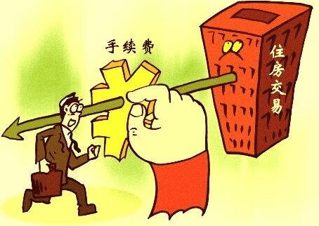 沪房地产交易手续费新规:每宗交易最高不超过2万