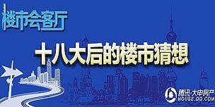 第8期:十八大后上海楼市猜想