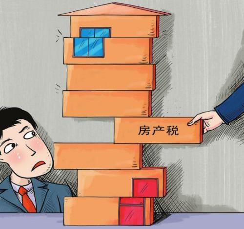 新税改央地分成:增值税归中央 房产税归地方