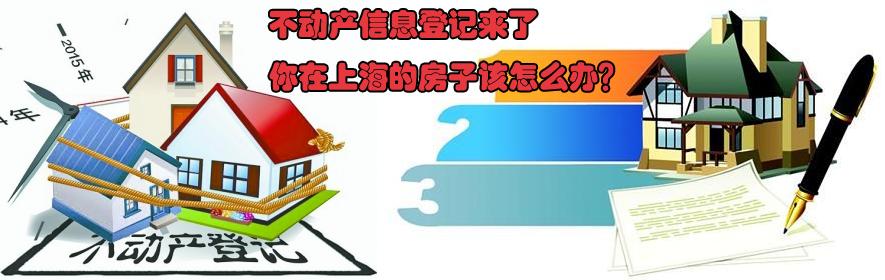不动产信息登记来了 你在上海的房子该怎么办?