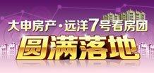 第8期:远洋七号申房团
