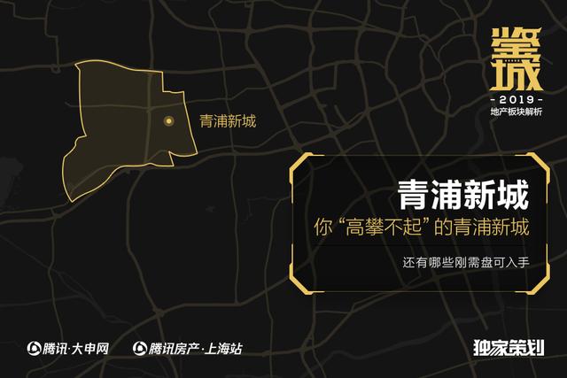 """""""高攀不起""""的青浦新城还有哪些刚需盘可入手"""