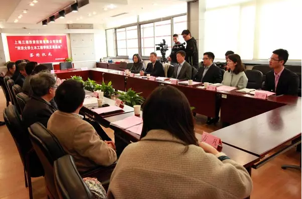 """三湘控股捐赠""""同济大学土木工程学院发展基金"""""""