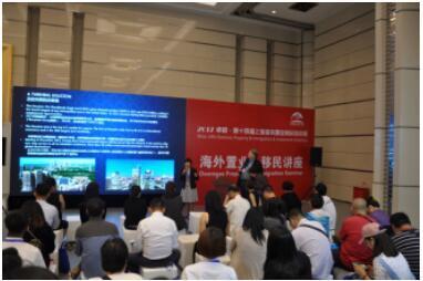 拨开海外投资迷雾 卓越第十五届上海海外置业展开幕