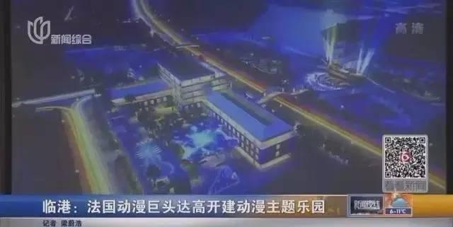"""厉害了大浦东 又一""""世界级""""乐园落户临港"""