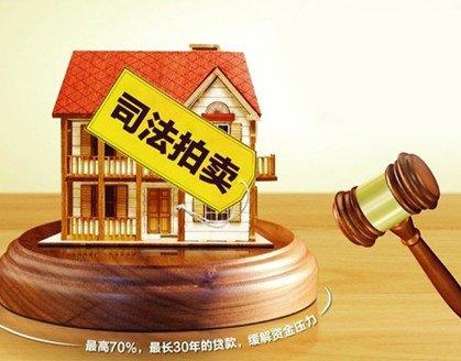 沪限购能买法院拍卖的房吗?