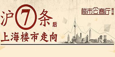 """第15期:""""沪七条""""后上海房价还要上涨20年"""