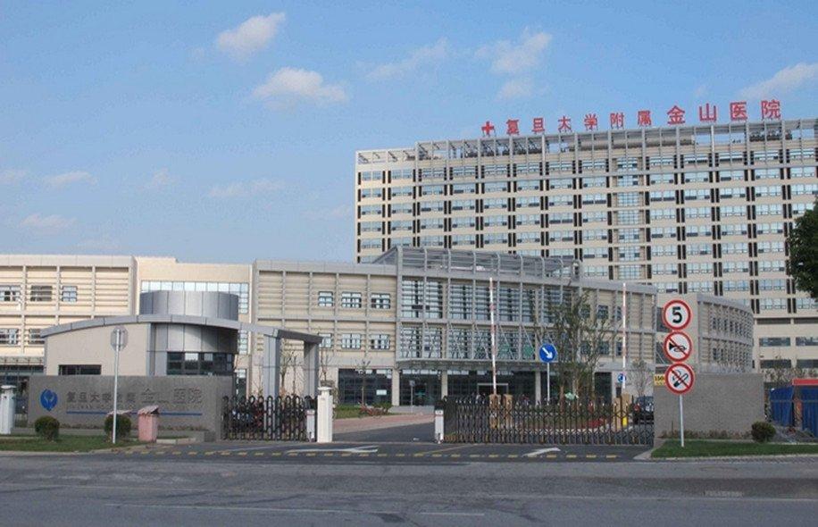 复旦大学附属金山医院是一所三级综合性医院,是上海市文明单位