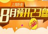 上海8月预开23盘