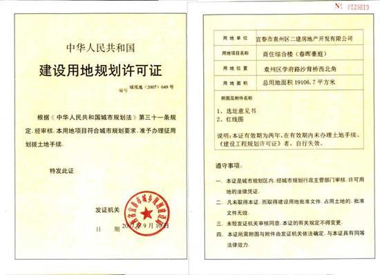 加劲:签订v合同合同的注意事项五证两书是解析板图纸图片