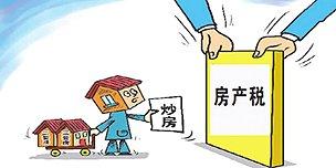 第2期:房产税改革与房产市场宏观形势