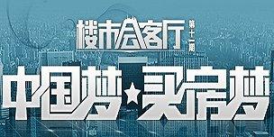 第11期:高房价阻碍中国梦与买房梦