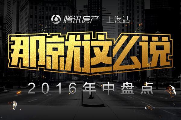 严跃进:2016年下半年上海房价或会涨至4万