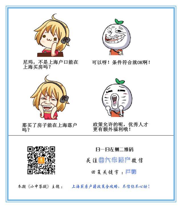 【小申答疑】上海买房户籍政策全攻略,收着吧!