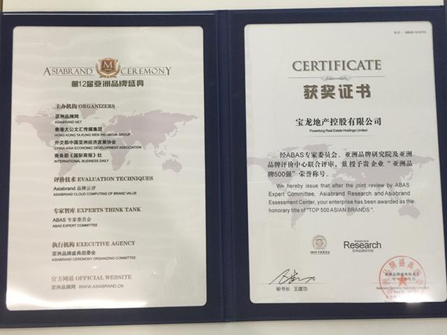 宝龙地产连续七年获中国商业地产品牌价值TOP10