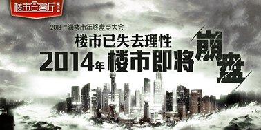第16期:2014年楼市即将崩盘 上海房价将暴跌
