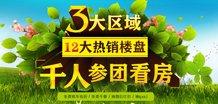 腾讯大申优乐国际娱乐3月看房团火爆12热盘