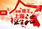 上海诞生全国单价地王