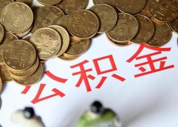北上广深下调公积金贷款利率 每月少还上百元